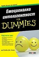 Емоционална интелигентност for Dummies