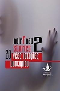 Noir Road stories 2: 20 νέες ιστορίες μυστηρίου