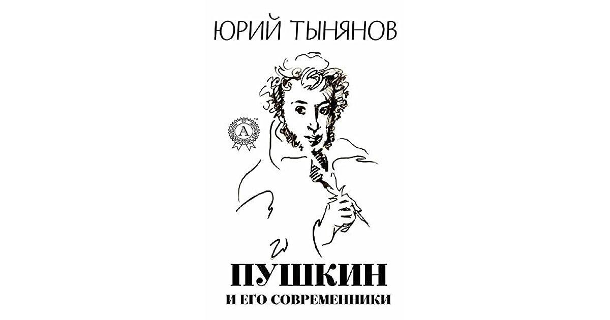 Пушкин и его современники картинки