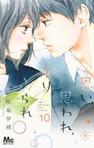 思い、思われ、ふり、ふられ 10 [Omoi, Omoware, Furi, Furare 10] (Love Me, Love Me Not, #10)
