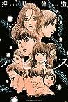 ハピネス 9 (Happiness, #9) ebook review