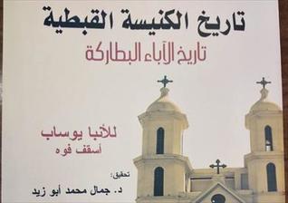 تاريخ الكنيسة القبطية تاريخ الآباء البطاركة