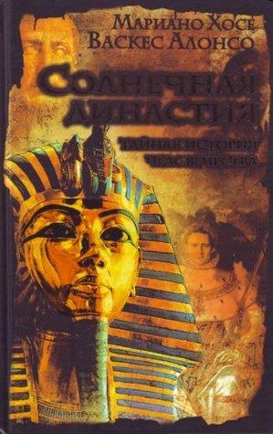 Solar dynasty (from Akhenaten to Hitler). The Secret History of Mankind / Solnechnaya dinastiya (Ot Ekhnatona do Gitlera). Taynaya istoriya chelovechestva