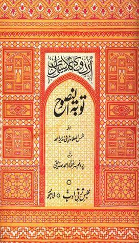Tauba tun Nasooh / توبۃ النصوح by Deputy Nazir Ahmad