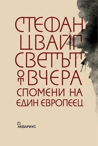 Светът от вчера by Stefan Zweig
