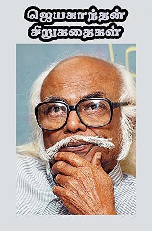 ஜெயகாந்தன் சிறுகதைகள்: Jayakanthan Short ...