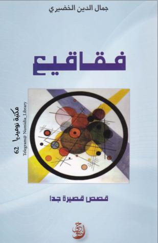 Amazon Com Imad Abou Hatab ممعوط الذنب 10