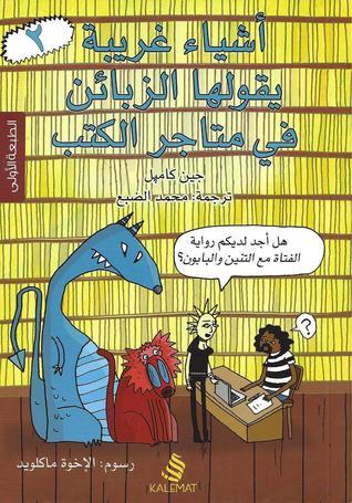 أشياء غريبة يقولها الزبائن في متاجر الكتب 2