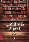 خزانة الكتب الجميلة audiobook download free