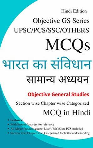 Objective Indian Costitution & Polity MCQs in Hindi) GS Series (Based on  Previous Year Questions ) for IAS/UPSC/SSC/PCS/CDS/NDA/OTHERS etc :  Mocktime Publication by Mocktime publication