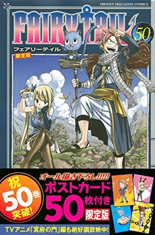 FAIRY TAIL Vol.50 Limited Edition w/50 Post cards