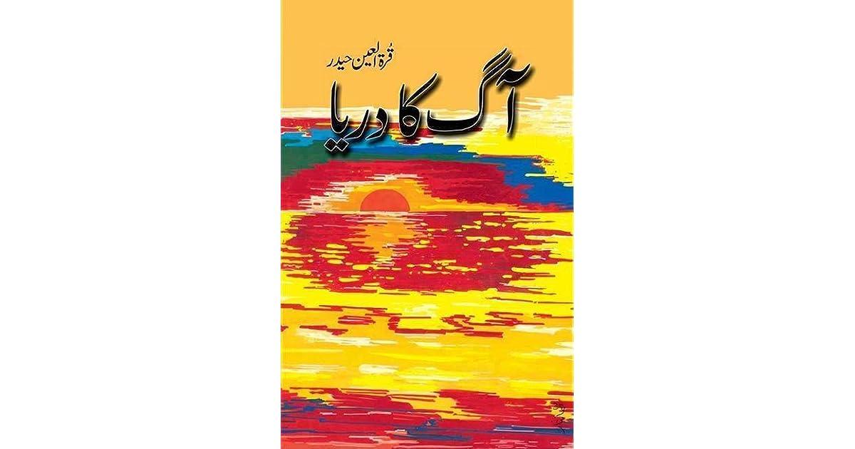 Aag Ka Darya / آگ کا دریا by Qurratulain Hyder