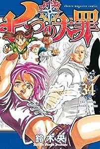 七つの大罪 34 [Nanatsu no Taizai 34] (The Seven Deadly Sins, #34)