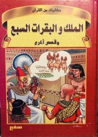 قصص القرآن الكريم كاملة 12