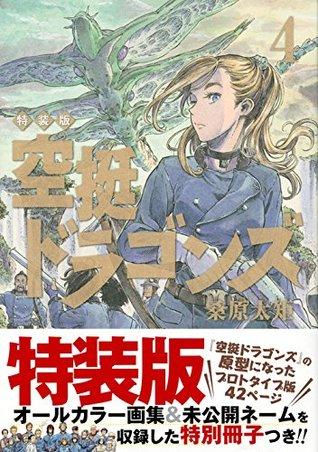 空挺ドラゴンズ 4 特装版 [Kuutei Dragons 4: Limited Edition]