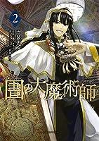 圕の大魔術師 2 [Toshokan no Daimajutsushi 2] (Magus of the Library, #2)
