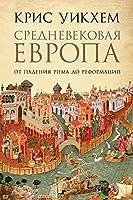 Средневековая Европа: От падения Рима до Реформации