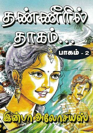 Thanneeril Thagam Part - 2 by Infaa Alocious