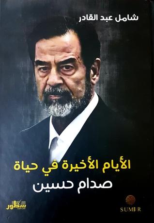 الأيام الأخيرة في حياة صدام حسين By شامل عبد القادر