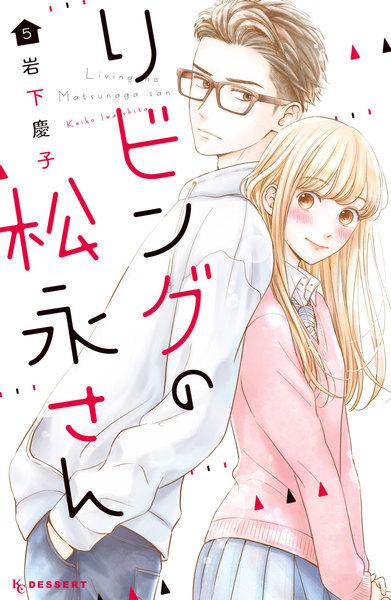 リビングの松永さん 5 [Living no Matsunaga-san 5]