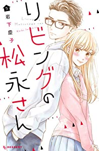 リビングの松永さん 5 [Living no Matsunaga-san 5] (Living-Room Matsunaga-san, #5)