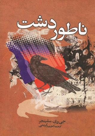 ناطور دشت by J.D. Salinger