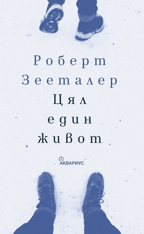 Цял един живот by Robert Seethaler