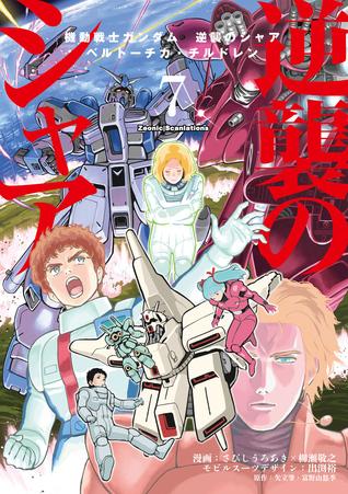 Mobile Suit Gundam Char S Counterattack Beltorchika S Children By Sabriski Uroaki