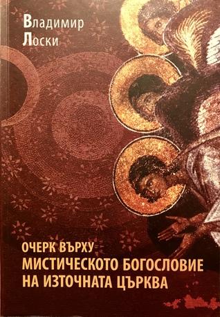 Очерк върху мистическото богословие на източната църква by Vladimir Lossky