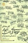 نغمههایی از پشت دیوار: داستانهایی از درون زندان
