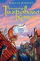 Приключения тигрового кота (The Tygrine Cat, #1)