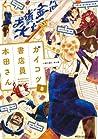 ガイコツ書店員本田さん 3