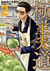 極主夫道 2 (Gokushufudou: The Way of the Househusband, #2)