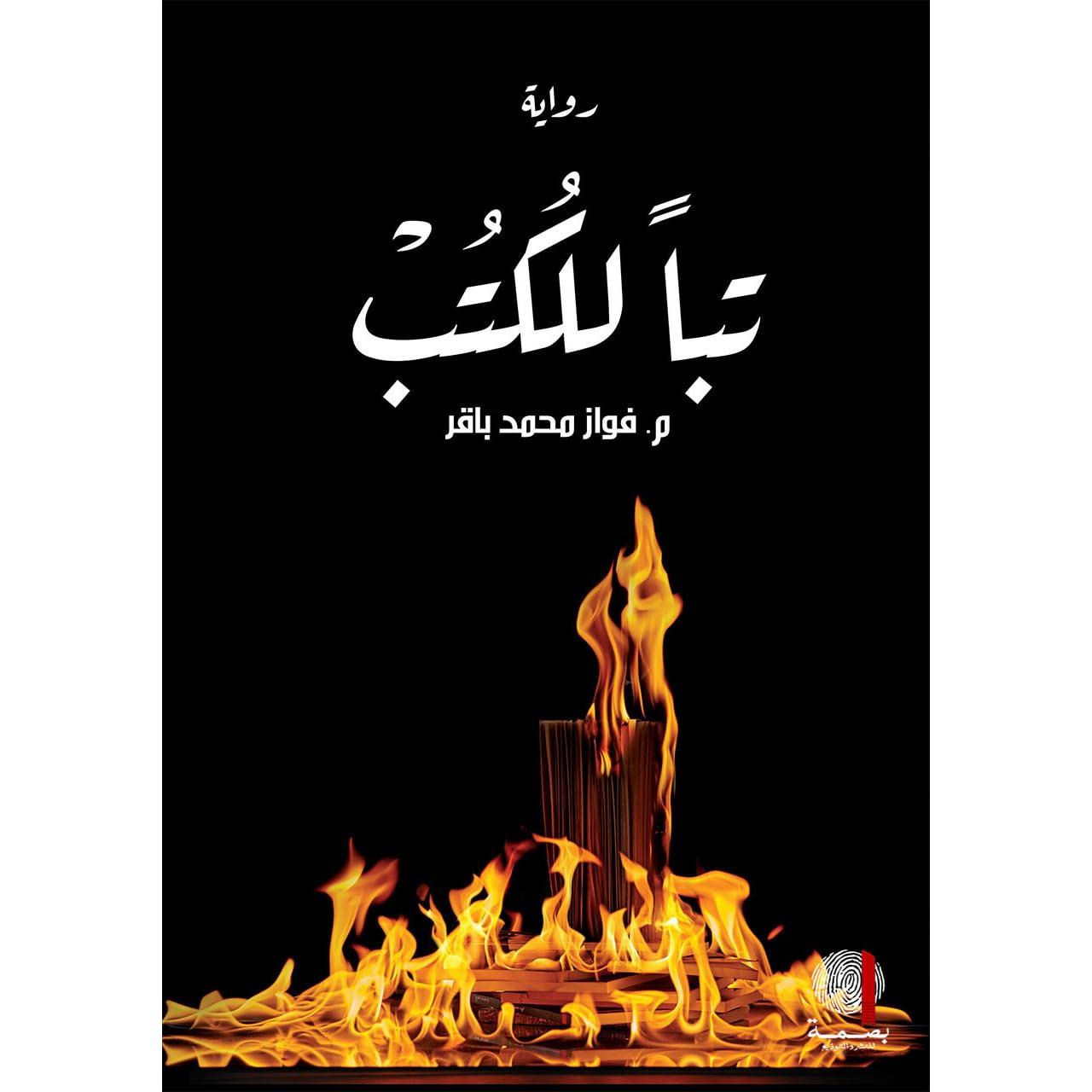 كتاب خبر عاجل فواز باقر pdf