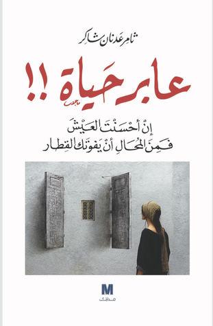 عابر حياة ثامر شاكر pdf