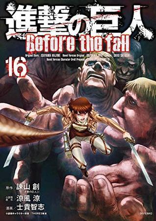 進撃の巨人 Before the Fall 16 [Shingeki no Kyojin: Before the Fall 16]