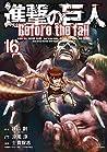 進撃の巨人 Before the Fall 16 [Shingeki no Kyojin: Before the Fall 16] (Attack on Titan: Before the Fall Manga, #16)