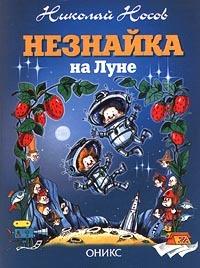 Незнайка на Луне by Nikolay Nosov