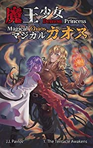 The Tentacle Awakens (Demon Princess Magical Chaos, #1)