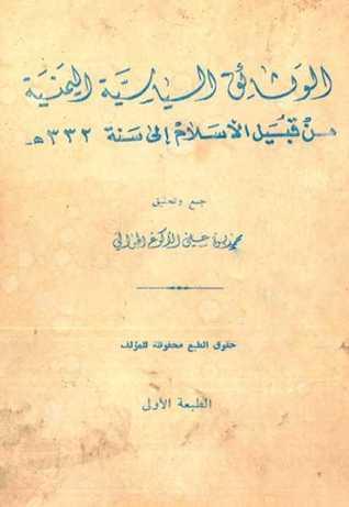 الوثائق السياسية اليمنية من قبيل اﻹسلام إلى سنة 332 هـ