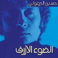 f6e47fba19e8f الضوء الأزرق by حسين البرغوثي
