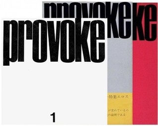Provoke: Complete Reprint of 3 Volumes