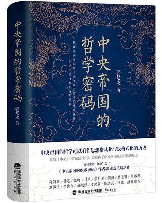 中央帝国的哲学密码 by 郭建龙
