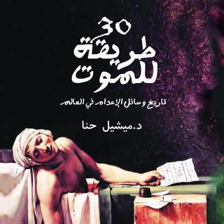 30 طريقة للموت By ميشيل حنا