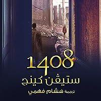 1408 وقصص أخرى