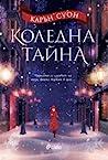 Коледна тайна by Karen Swan