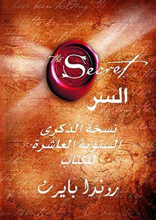 السر: نسخة الذكرى السنوية العاشرة للكتاب 