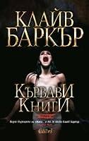 Кървави книги: том 6 (Books of Blood, #6)