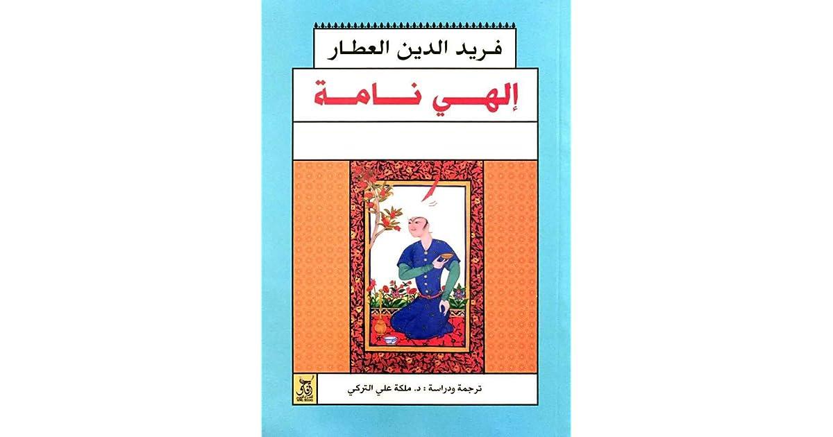 إلهي نامه : الكتاب الإلهي by Attar of Nishapur