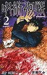 呪術廻戦 2 (Jujutsu Kaisen, #2)